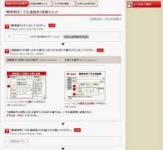 Mels Adventures In Japan Rescheduling Deliveries In Japan