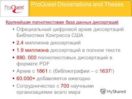 Презентация на тему proquest dissertations and theses Крупнейшая  1 proquest dissertations and theses