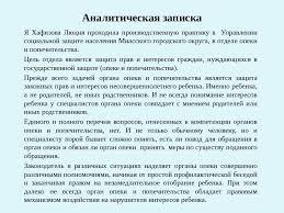 Отчет по производственной практике в соцзащите exerdiotiselo Структура отчета по производственной практике Для получения пароля на отчет Дневникотчет по производственной практике в центре для несовершеннолетних