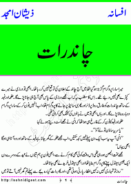 chand raat short story by zeeshan amjad urdu short stories  chand raat short story by zeeshan amjad urdu short stories sohni urdu digest
