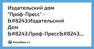 """Издательский дом """"<b>Проф</b>-<b>Пресс</b>"""""""