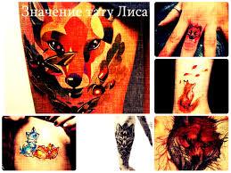 значение тату лиса фото примеры рисунков татуировки с лисой