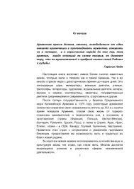 Армения в составе Российской империи Реферат на тему  3 От автора Армянская пресса должна наконец