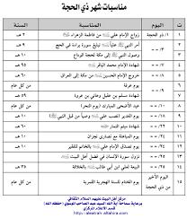 مناسبات شهر ذي الحجة - مركز أهل البيت عليهم السلام الثقافي