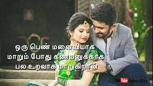 Heart Toching Tamil Husband And Wife