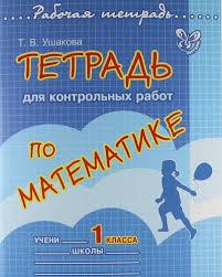 Тетрадь для контрольных работ по математике класс Ушакова  Купить Ушакова Татьяна Викторовна Тетрадь для контрольных работ по математике 1 класс