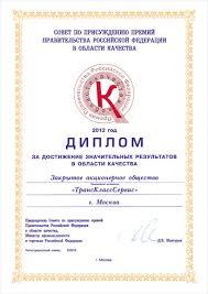 Документы ЖД Перевозчик ТрансКлассСервис  Диплом качества