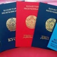 Дипломы в Казахстане Сравнить цены купить потребительские товары  Дипломы Сертификаты выдача выписка обучения