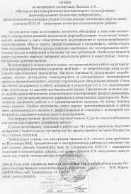 Отзыв Ведущей Организации На Диссертацию Образец  Отзыв Ведущей Организации На Диссертацию Образец 2014