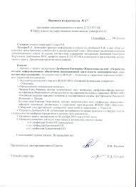 Структура ИрНИТУ решение Совета по представлению диссертации 14 10 2014