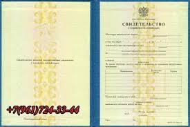 Купить диплом в Омске diplom angar ru Свидетельство о повышении квалификации
