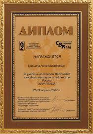 Наши дипломы Фестиваль народных мастеров и художников России