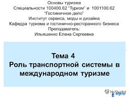 Презентация на тему Тема Роль транспортной системы в  1 1 Тема