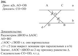 ГДЗ по геометрии класс Л С Атанасян Глава iii § Аксиома  Ответ к задаче № 204 Л С Атанасян гдз по геометрии 7