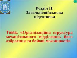 Читать реферат по педагогике Презентація Організаційна  Рефератко работа № 119620 слайд № 1
