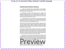 essay on my favourite hobby reading in marathi language essay  essay on my favourite hobby reading in marathi language essay on my favourite hobby reading