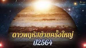 ดาวพฤหัสย้าย 2564 ครั้งใหญ่ ราศีพลิกจากร้ายกลายเป็นดี