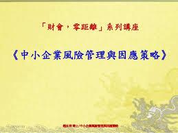 「趙永祥」的圖片搜尋結果