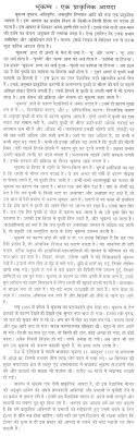 natural disaster essay in hindi docoments ojazlink essays on natural disasters essay flood disaster