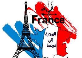 الهجرة إلى فرنسا   الدليل الشامل للعيش والعمل • منح حول العالم