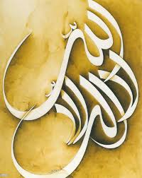 al shahadah in persian calligraphy art painting arabic
