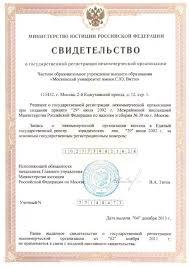 Лицензия и аккредитация Университет имени Витте img03