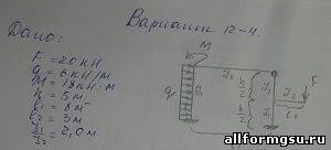 Строительная механика Каталог файлов Все для МГСУ Учебный  Расчетно графическая работа по строительной механики Вариант 12 4