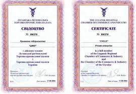 ЧП Цикл г Луганск Дипломы сертификаты награды Свидетельство Сертификат