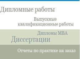 a n p ru дипломы на заказ дипломные работы на заказ дипломные  ru дипломы на заказ дипломные работы на заказ дипломные проекты дипломы МВА отчеты по практике на заказ