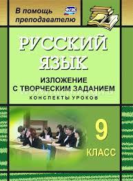 Русский язык класс Изложение с творческим заданием конспекты  9 класс Изложение с творческим заданием конспекты уроков