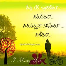 75 Miss U Love Quotes In Telugu Soaknowledge