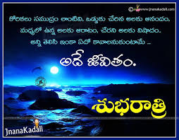 here is a latest telugu age best good night es for friends and family members good night telugu es sweet dreams images and nice
