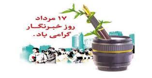 Image result for 18 مرداد روز خبرنگار گرامی باد