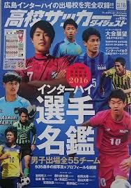 「インターハイサッカー」の画像検索結果