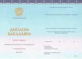 Дипломы государственного образца для выпускников МФЭИ Образец диплома бакалавр оборотная сторона