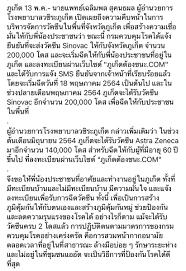Mcot Phuket (@McotPhuket)
