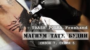 Trash Polka Freehand магнум тату будни сезон 7 серия 5