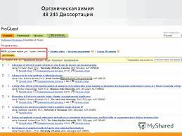 Презентация на тему proquest dissertations and theses  24 Органическая химия Диссертаций