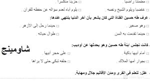 عاجل تسريب امتحان اللغة العربية للصف الثالث الثانوي ترم تاني 2020 امتحان  الثانوية العامة لغة عربية - YouTube