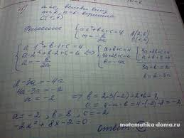 Работа по алгебре Тема Построение графиков функций  Работа по алгебре Тема Построение графиков функций Геометрическая прогрессия