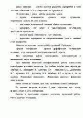 Дипломные работы по Финансам на заказ Отличник  Слайд №3 Пример выполнения Дипломной работы по Финансам