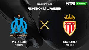 Стартовые составы матча: Марсель 2:1 Монако - 12 декабря 2020