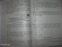Физика класс Разноуровневые самостоятельные и контрольные  Физика 11 класс Разноуровневые самостоятельные и контрольные работы ФГОС