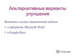 Презентация на тему Курсовая работа по дисциплине  7 7 Альтернативные варианты улучшения Возможно создать аналогичный шаблон в программе microsoft word в google docs