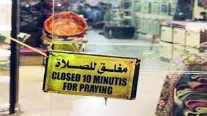 السعودية تودع لافتة مغلق.. جدل يعم المملكة بتوصية فتح المحلات وقت الصلاة