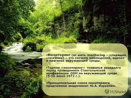 Презентация на тему Мониторинг окружающей среды Урок экологии  3 Мониторинг