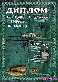 Диплом рыбака шаблон бесплатно шуточный диплом бывалого рыбака  диплом рыбака шаблон бесплатно