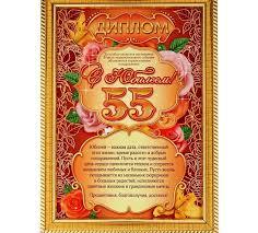 mtsvadba ru студия праздников Маританна диплом 55 лет артикул 1068667