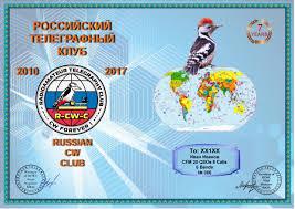 Условия дипломов Радиотелеграфный клуб rcwc Диплом 7 лет r cw c