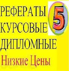 Дипломы курсовые контрольные и др Помощь в обучении в Хабаровске Курсовые работы дипломы рефераты контрольные